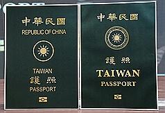 新版台灣護照封面設計出爐 國民黨痛批將「ROC」縮小到幾乎消失