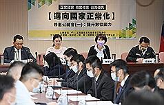 修憲提案改變「固有疆域」 台灣外交部:高度政治敏感性
