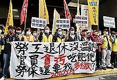 〈時評〉台灣勞動基金驚傳弊案 政府應道歉並立刻做這些事....