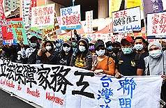 Migrant domestic caregivers rally in Taipei for equal rights