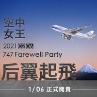 【1月6日開賣】台灣華航波音747「空中女王」告別秀 帶旅客搭機俯瞰日本富士山