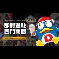 日本唐吉訶德來了! 台灣首店於1/19西門町開幕