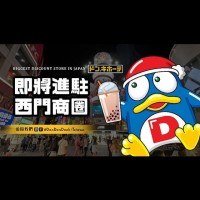 Japanese discount chain Don Quijote coming to Taiwan on Jan. 19
