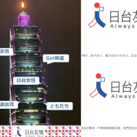 紀念311東日本大地震十周年 台北101點燈徵文祝福東京奧運