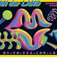 當代藝術家轉譯百年萬華風情 台北新富町文化市場年度展覽登場