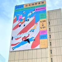 台灣疫情緊張!台北國際書展實體取消 線上書展&出版專業論壇持續舉辦
