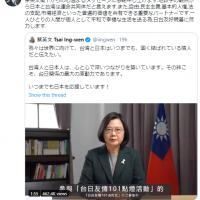日本防衛副大臣分享蔡英文影片 稱持續維持與台灣友誼