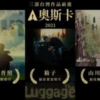 台灣電影角逐奧斯卡入圍 文策院合作好萊塢權威媒體、Netflix助攻