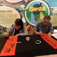 Two Taiwan national forest areas to gift visitors with Spring Festival couplets