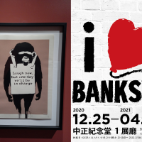 Taipei loves Banksy