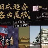 解哈日族的饞!訪日旅遊媒體「旅行酒吧」2/15讓你在家免費體驗「名古屋線上旅遊」