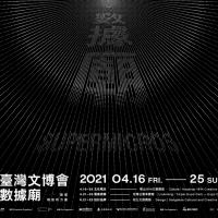 科技感!台灣文博會豪華朗機工策展三大展區 金曲獎提名顏伯駿打造年度主視覺