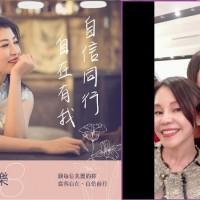 【三八婦女節•説什麼好呢?】台灣知名作家于美人: 請一直保持微笑 立委許淑華po美照:從容自在、自信前行