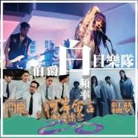 台灣河岸二十音樂祭「西門慶與紅樓夢」3/25展開 六個舞台、90組演出、連嗨4天!