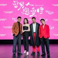 超洗腦!金獎樂團茄子蛋首度跨足電影 台灣愛情喜劇《當男人戀愛時》主題曲曝光