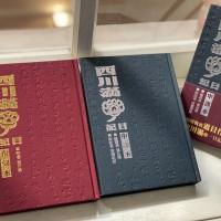 【跨越3/4世紀】旅台日本作家西川滿唯一現存日記  臺灣文學館出版
