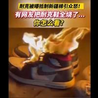 Chinese netizens attack Nike over Xinjiang statement