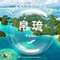 台灣帛琉「旅遊泡泡」首發 華航客艙滿滿海島風情