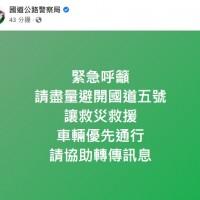 【太魯閣號出軌】台灣國道警察緊急呼籲民眾: 避開國5•救災救援優先通行