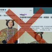 網傳憲改擬延長蔡英文任期 民進黨斥:縮短而非延長