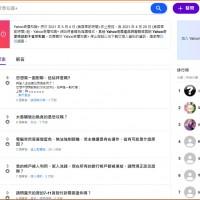 【上線超過16年】包括台灣在內 全球Yahoo奇摩知識+ 將於今年5月4日終止服務