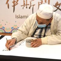 伊斯蘭文化展四大主題秀代表性文物 台灣國父紀念館回應齋戒月品清真點心
