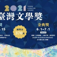 2021 Taiwan Literature Award offers NT$3.7 million in prizes