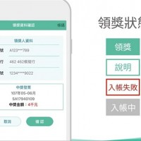 Taiwan promotes cloud receipts with lottery changes