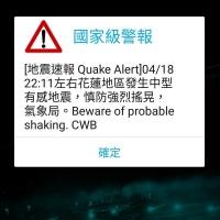 【不再有邊緣人】台灣國家級「地震警報」發布標準將統一 震度4以上地區就會收到