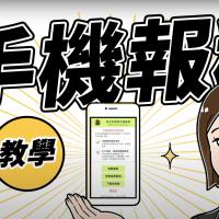 【台灣手機報稅神簡單】蘇貞昌:會買口罩就會報稅
