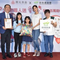 Taiwan food company launches plan to uplift underprivileged students