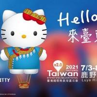 台東熱氣球嘉年華暑假熱鬧登場!超萌Hello Kitty熱氣球將登上天空
