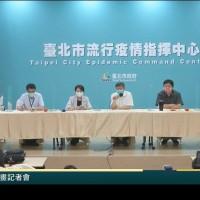 【最新】台北市疫情指揮中心: 目前尚無來源不明個案 將延續台灣秋冬專案並密切觀察•防疫暫不升級