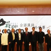 保存台灣母語之美 首屆蔣渭水台語漢詩吟唱賽開跑