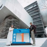 CNN、衛報爭相報導!台北表演藝術中心完成行政法人掛牌 明年8月正式營運