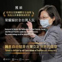 台灣總統獲2020馬侃獎 蔡英文:全體台灣人民的榮耀
