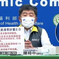 【痛苦的決定】華航內部恐有傳播鏈 台灣指揮中心推出「清零計畫2.0」• 盼有效杜絕社區感染