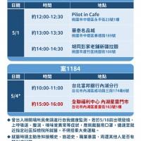 【最新】台灣指揮中心公布華航機師夫妻新增足跡:案1183去過桃園華泰名品城•1184曾至內湖富邦銀行與全聯