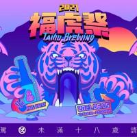 【停辦活動】台灣新北大型派對「福虎祭」取消 臺虎精釀陸續公布全額退費方案