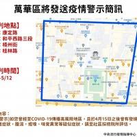 【疫情拉警報】台北萬華區疫情警示簡訊 估計60萬民眾收到