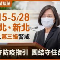 台灣首都三級警戒 正副總統即日起減少公開行程