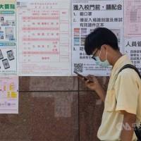 三級警戒 台北、新北高三、國三生17日起停課 改遠端學習
