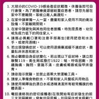 更新【保持冷靜】台灣武肺確診者、接觸者、照顧者 防疫注意事項一次看