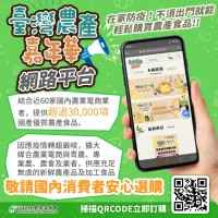 安心在家防疫!農委會持續和多家業者攜手合作 確保台灣農產食品供應無虞