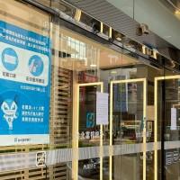 Taiwan cuts bank transfer fees during COVID emergency