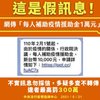 打擊假消息!網傳台灣行政院發送疫情援助金 指揮中心將開罰300萬或有期徒刑