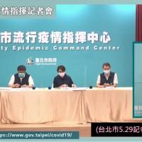 【最新】台灣武肺死亡總數已超越SARS! 北市5/30將舉行內部「四級警戒」兵推: 不管制交通
