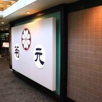 台北大稻埕43年老店 「菊元」日本料理今熄燈