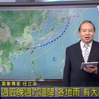 台灣防疫優先!任立渝期望低調告別50年氣象主播生涯