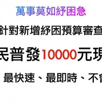 KMT suggests Taiwan government dole out NT$10,000 to citizens in cash relief
